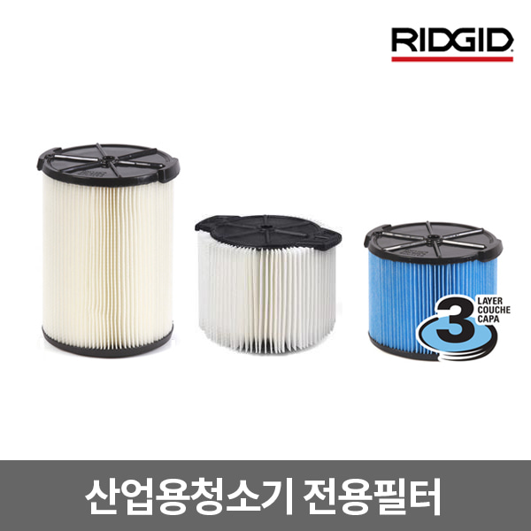 RIDGID 공식수입원 / 리지드 산업용 건습식 청소기 전용필터 (72947/54208/26643) / 기본필터 / VF4000 / VF3400 / VF3500 / QWIK LOCK® 필터 / FILTER, VF4000 STD VAC PAPER / FILTER, VF3400 HALF HT. DIRT / FILTER, VF3500 3-LAYER